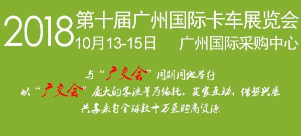 2018第十届广州国际卡车展览会