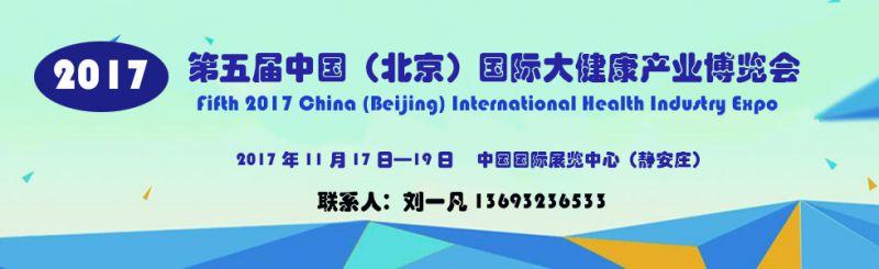 """北京国际大健康产业博览会促进建构""""大健康产业工程"""""""