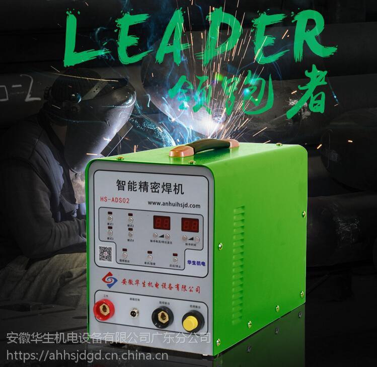 全能冷焊机 华生智能精密焊接机 HS-ADS02 厂家直销