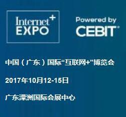 """2017第三届中国(广东)国际""""互联网+""""博览会"""