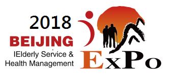 2018第二十二届中国(北京)国际养老服务业暨健康管理博览会