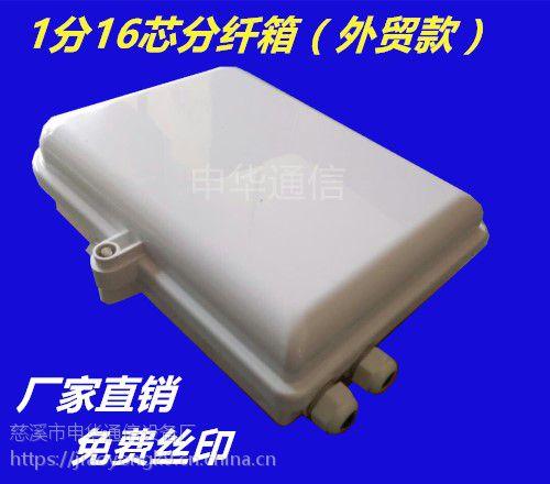 1分16光纤分纤箱 分纤盒 外贸款产品咨询