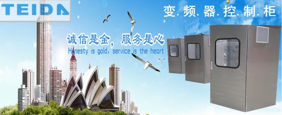 徐州台达电气科技有限公司