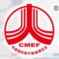 2017第78届中国国际医疗器械(秋季)博览会