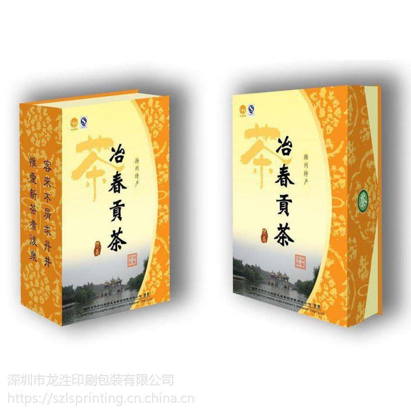 深圳厂家定制 高档茶叶礼品盒 精品工艺包装盒 酒盒 保健品精装盒定做