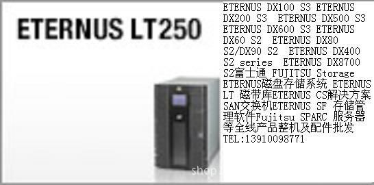 ETERNUS LT250 S2 磁带库