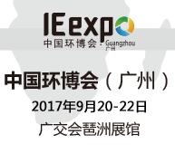 2017第三届中国环博会广州展