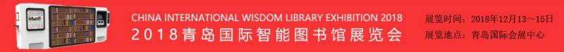 2018青岛国际智能图书馆展览会