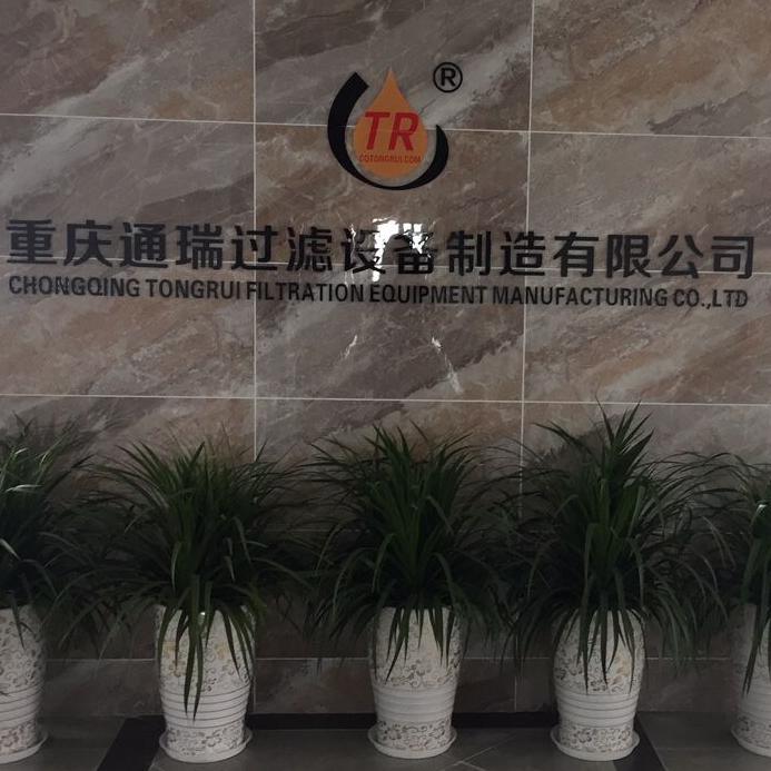 重庆通瑞过滤设备制造有限公司