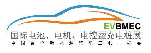 2017深圳国际电池、电机、电控暨充电桩展览会