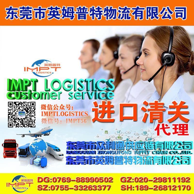 东莞市英姆普特物流有限公司