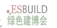 2018第二十九届中国(上海)国际绿色建筑建材博览会