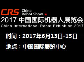 2017中国北京国际机器人展览会