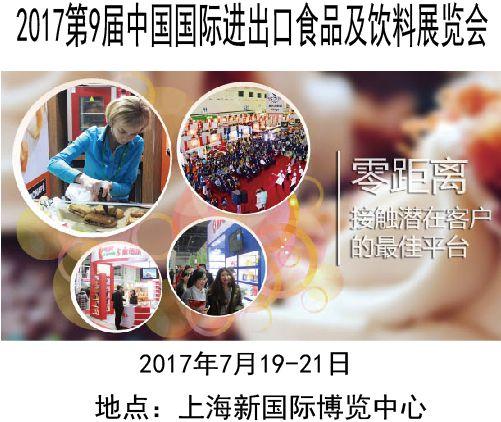 2017第9届进出口食品饮料展览会