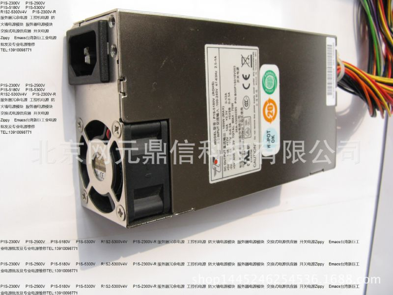 P1S-5300V