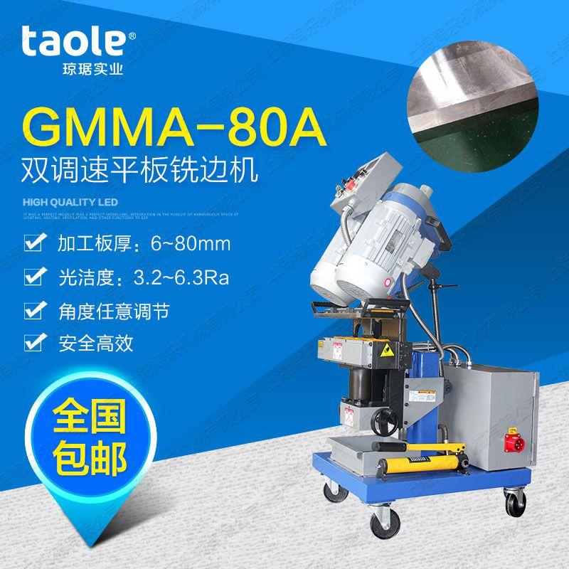 GMMA-80A平板铣边机加工厚钢板案例展示
