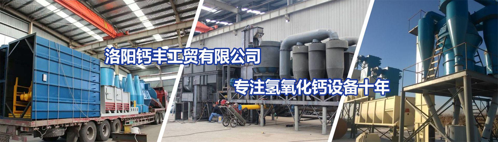 氢氧化钙设备