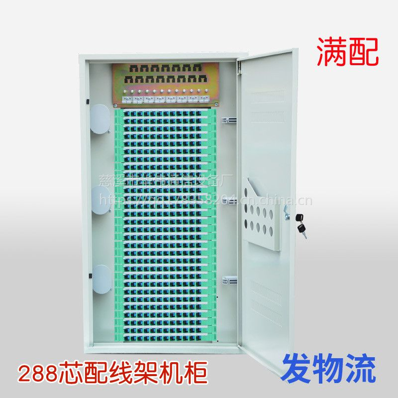 华伟288芯满配光纤配线架SC室内光缆熔接机柜直插式ODF光纤箱