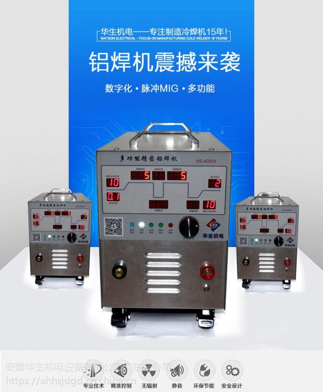 华生多功能铝焊机HS-ADS04
