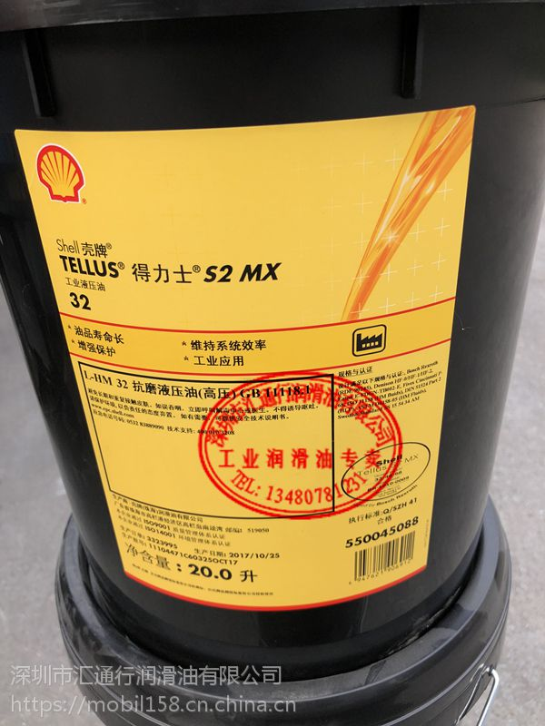【【壳牌220号齿轮油/Shell OMALA S2G220】】