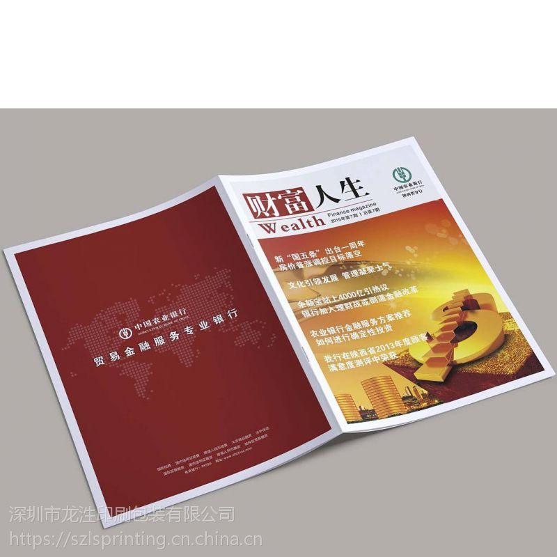 深圳企业画册 期刊 书刊 企业内刊设计 书籍排版印刷