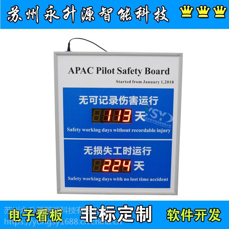 苏州永升源厂家定制180409-2SCX安全工期倒计时比赛计分牌工业PLC计数显示屏安全生产记录看板