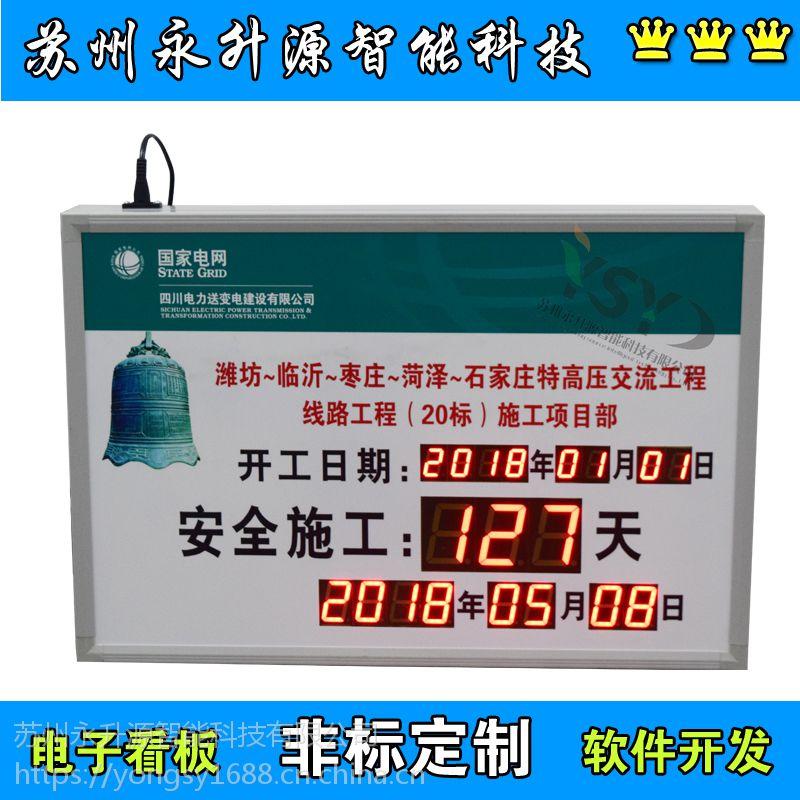 苏州永升源厂家定制安全天数公示牌天气时钟显示屏 铁路公路项目开工***交通安全运行天数电子屏