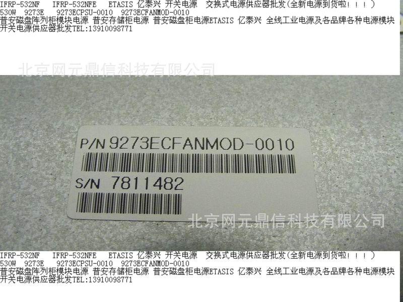 9273ECFANMOD-0010