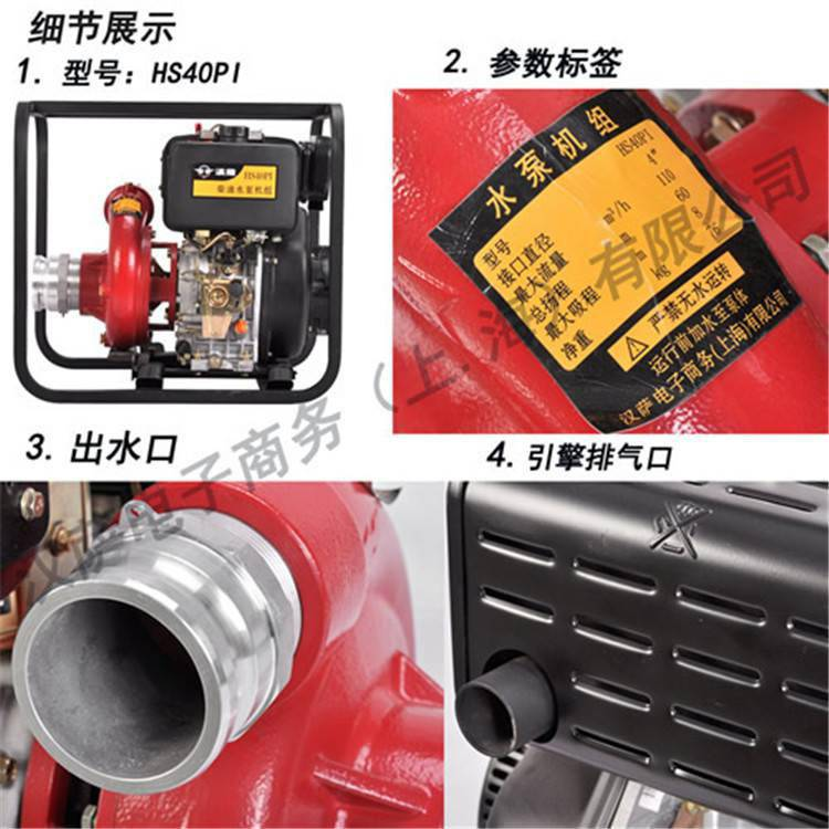 汉萨HS20PIE两寸柴油高压水泵报价
