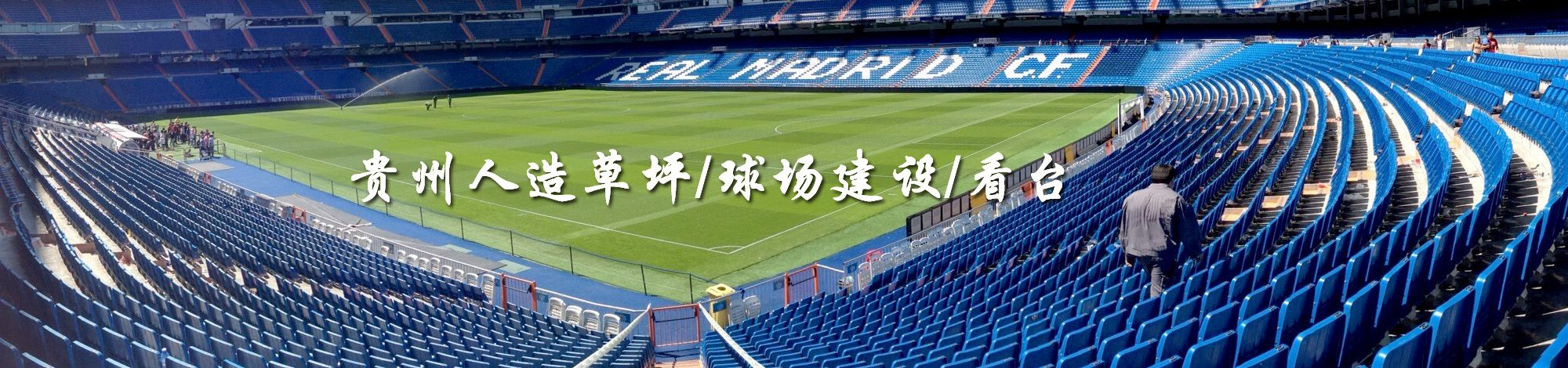 贵州博天运动场地设施有限公司