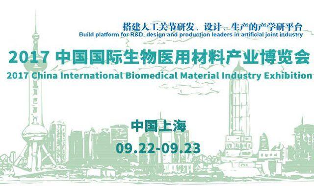 2017 中国国际生物医用材料产业大会