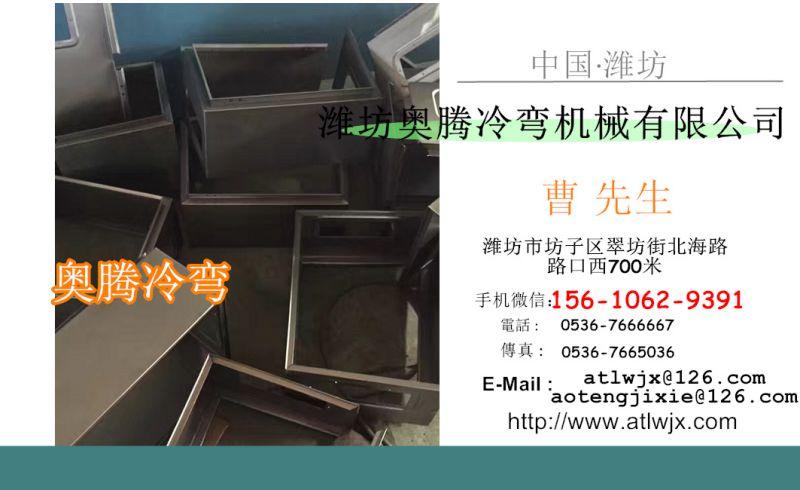 潍坊奥腾明装箱箱体冷弯成型设备