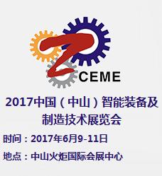 2017中国(中山)智能装备及制造技术展览会