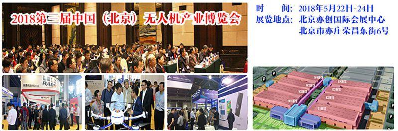 2018中国***系统及任务设备展览会 2018全国智能无人系统大会