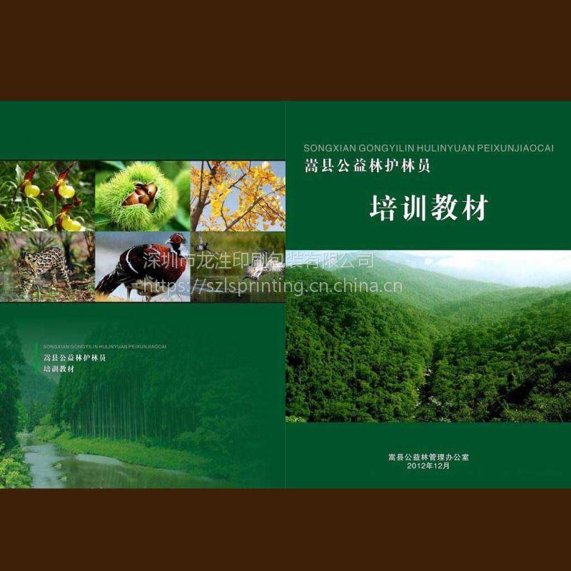 深圳工厂 定做宣传画册 精装画册 产品目录 说明书 期刊 杂志印刷定制