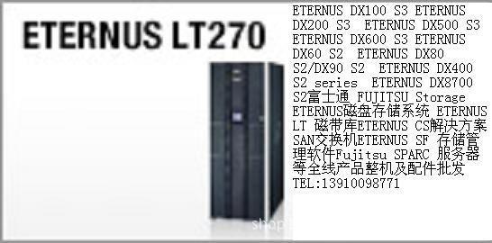 ETERNUS LT270 S2 磁带库