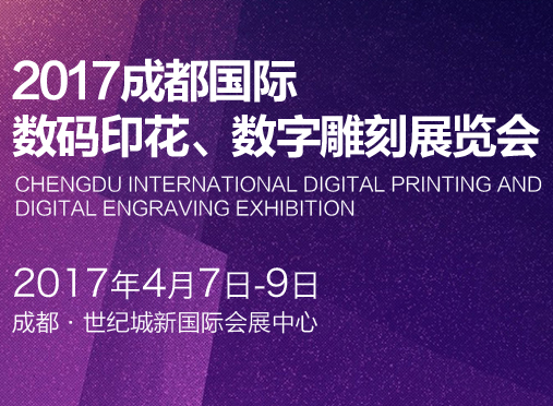 2017成都国际数码印花、数字雕刻展览会(WDPE2017)