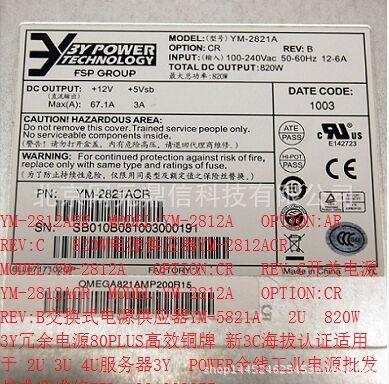 YM-2821ACR 820W