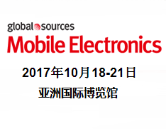 2017环球资源电子产品展(二期)