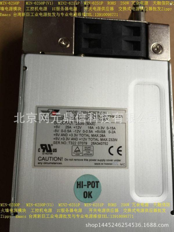 MIN-6250P工控机电源