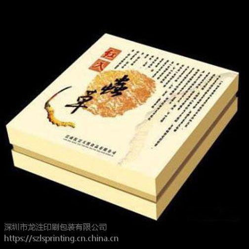 深圳硬纸板纸盒定制 ***茶叶礼品盒 翻盖书本式保健品礼盒定制可设计