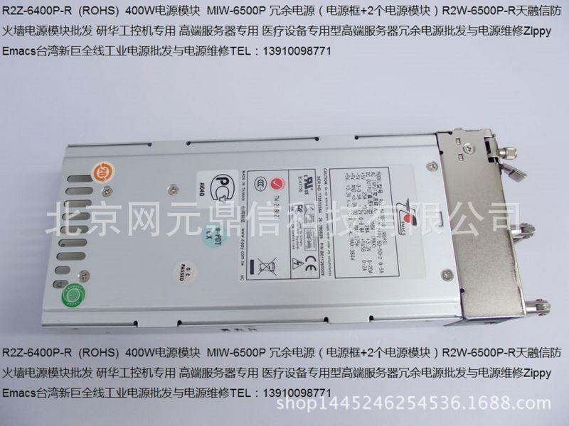 R2Z-6400P-R 400W电源模块