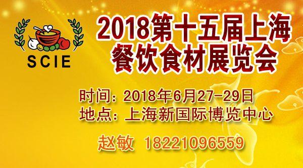 2018上海第15届餐饮食材展