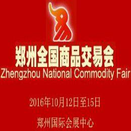 2017第二十三届郑州全国商品交易会