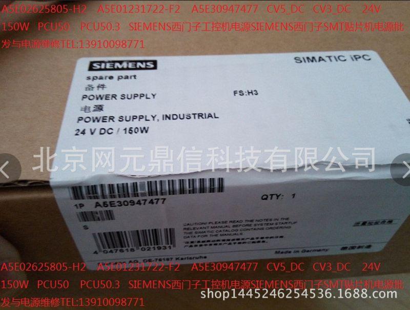 西门子PCU50电源A5E30947477