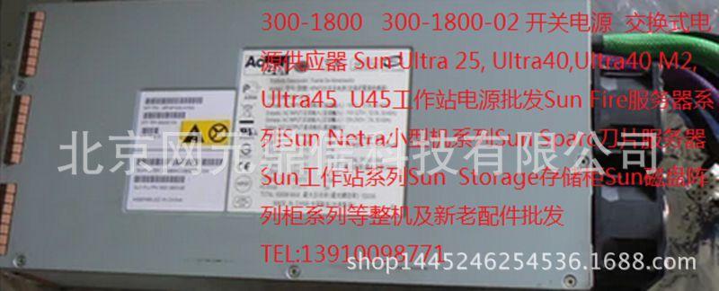 300-1800-02 U45开关电源