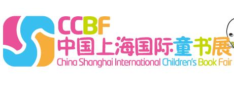2017中国上海国际童书展(CCBF)
