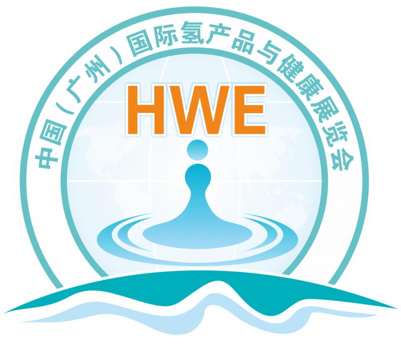 第二届中国(广州)国际氢产品与健康展览会