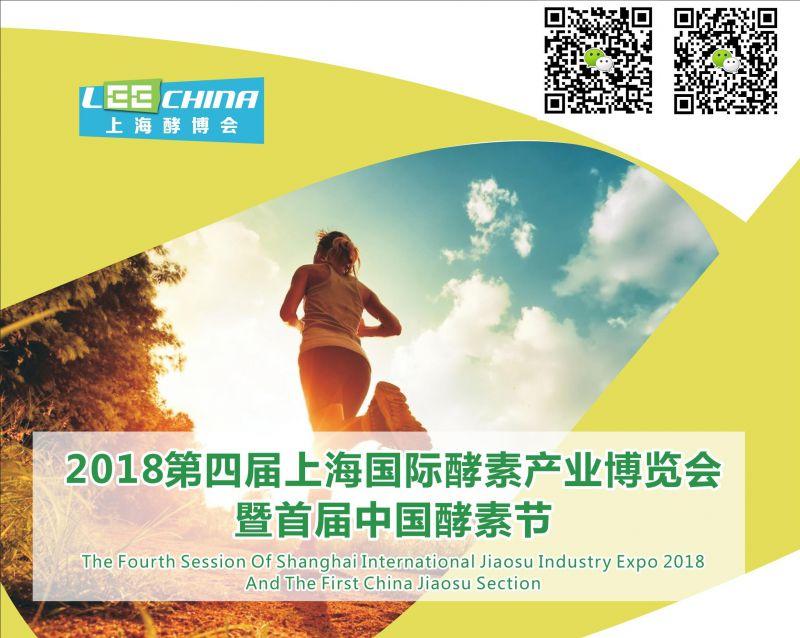 上海酵素展-2018第四届国际酵素产业博览会暨中国酵素节