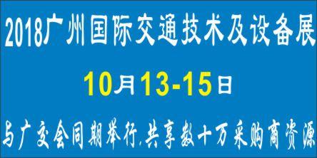 2018广州国际交通技术与设备展览会